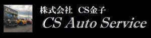 CSオートサービスのロゴ