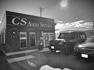 CSオートサービスの店舗写真